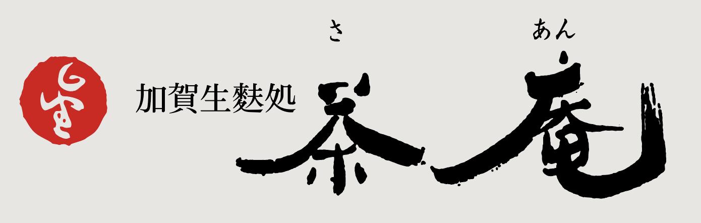 加賀生麩処 茶庵