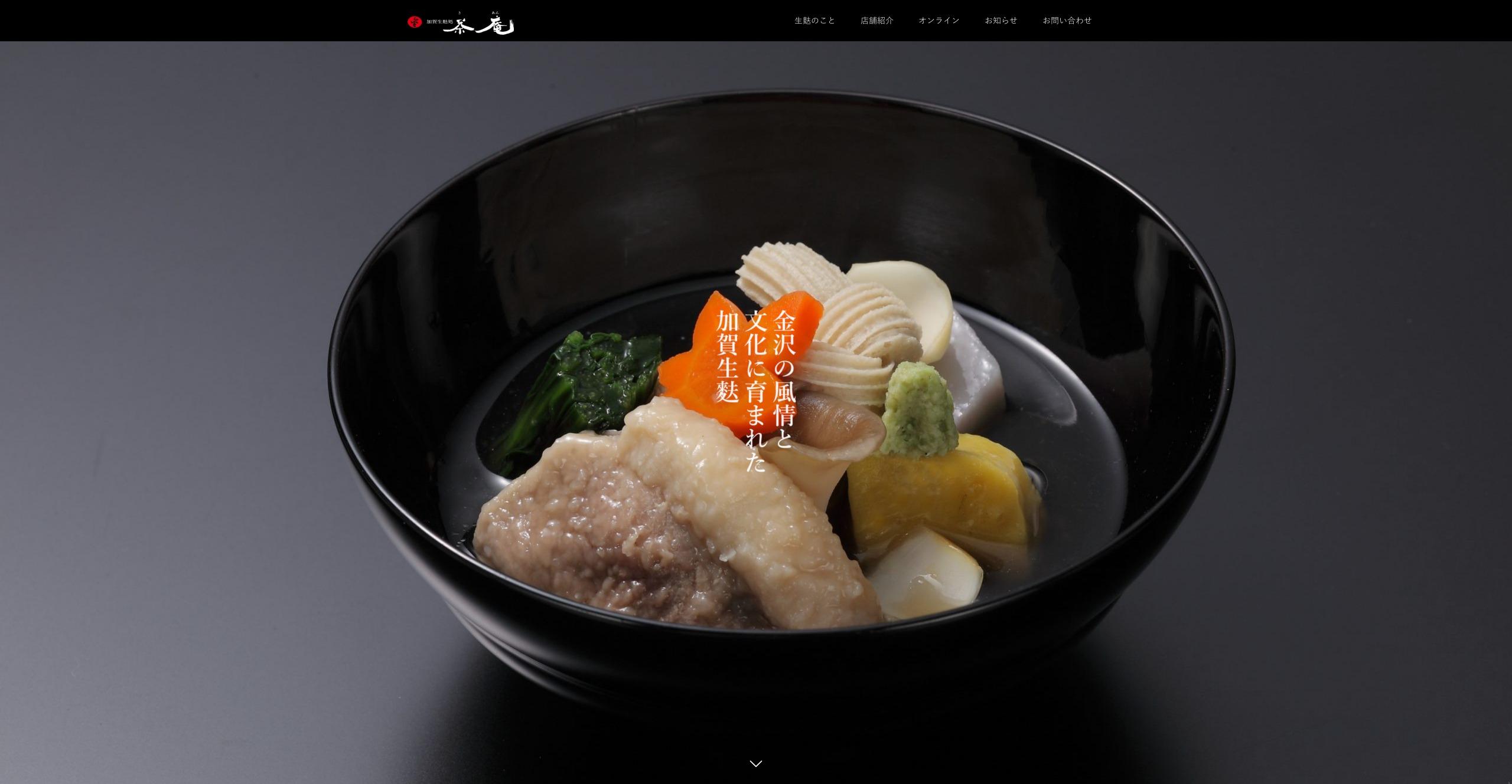 加賀生麩処-茶庵