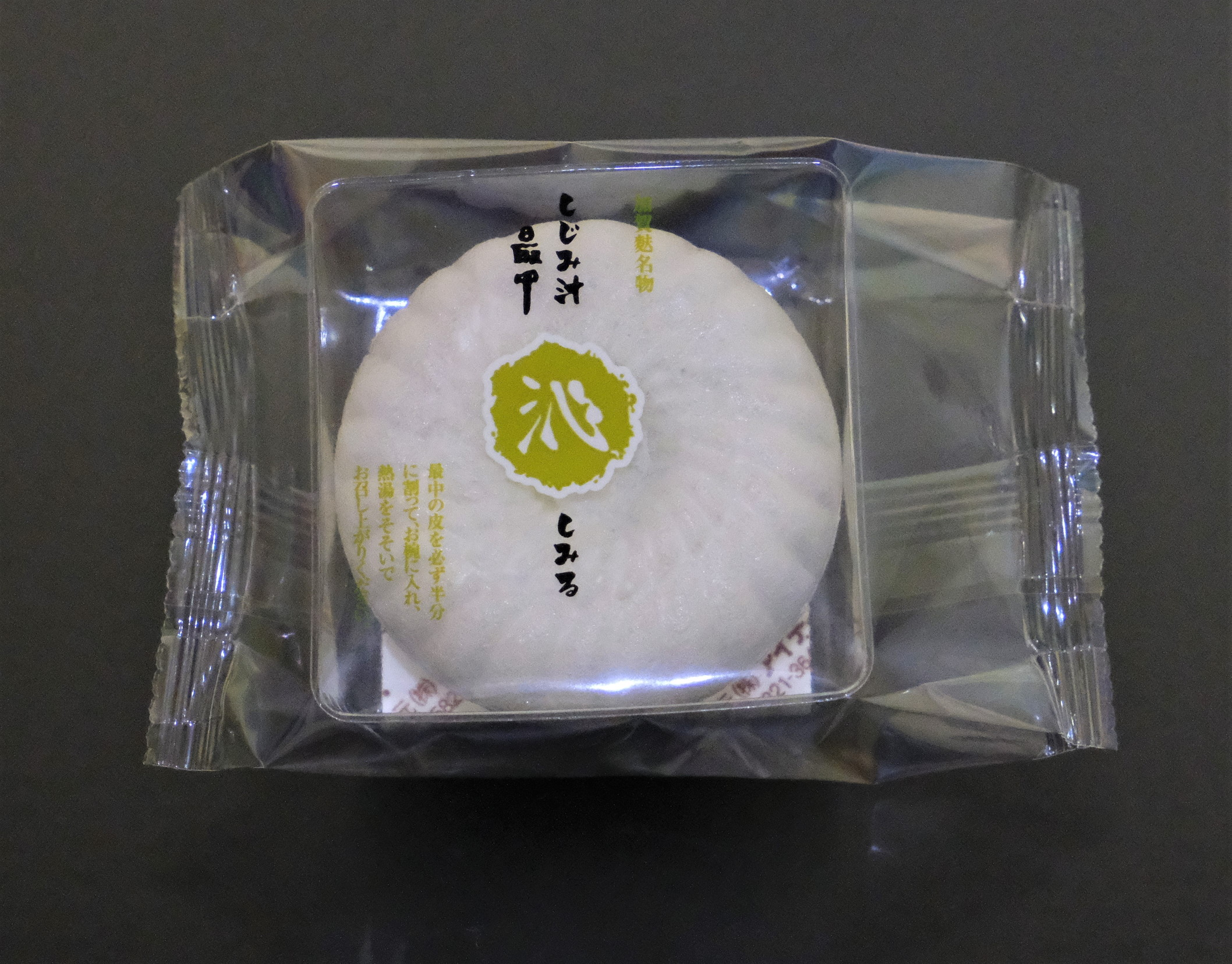 しじみ汁最中(沁(しみる))